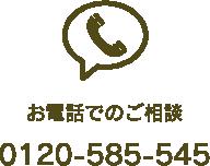 お電話でのご相談 0120-585-545
