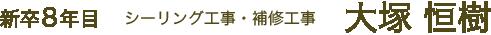 大塚 恒樹